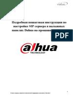 Настройка SIP сервера в вызывных панелях Dahua на прошивках SIP 2.pdf