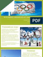 Возрождение Олимпийских игр.Гайжутите