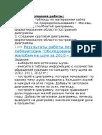 задание по теме построение диаграмм и графиков.docx