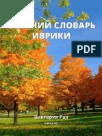 14-IVRIKA-осенний словарь_нн.pdf