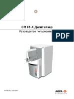 CR 85-X Дигитайзер. Руководство пользователя 4450B RU.pdf