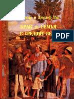 Гис Ф., Гис Д. Брак и семья в средние века. 2002.pdf