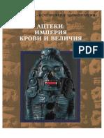 Ацтеки. Империя крови и величия.pdf