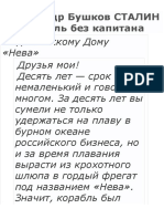 Bushkov.Stalin-Korabl_bez_kapitana