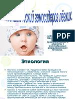 Гемосидероз