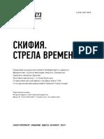 2017_3Topal.pdf
