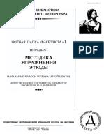 Doljikov 1chast.pdf