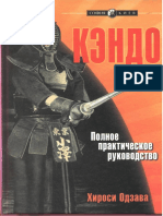 Kendo the definitive guide.pdf