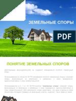 Земельные споры в праве РФ