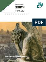 Ходасевич В. Ф. - Некрополь - (Классики и современники) - 2015.pdf
