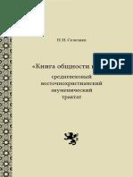 الارقادي.pdf