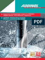 KuehlschmierstoffeCoolants_042016_RUSENG_Russia.pdf