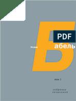 Babel_Babel-I-E-Sobranie-sochineniy-v-4-tomah_2_Tom-2-Konarmiya.263948.fb2.epub