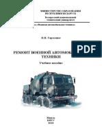 Remont_voennoj_avtomobilnoj_tekhniki.pdf