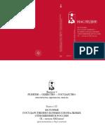 Историягосударствено-конфесиональных отношений  век. 15-19