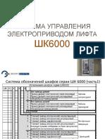СИСТЕМА УПРАВЛЕНИЯ ШК6000.pdf