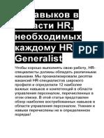 12 навыков в области HR, необходимых каждому HR Generalist