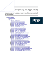 dante_bozhestvennaya-komediya_gcwudq_407347