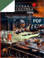 avidreaders.ru__russkaya-fantastika-2006-fantasticheskie-povesti-i.pdf