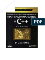 Lafore_R_-_Obektno-orientirovannoe_programmir.pdf