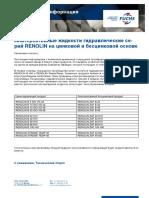 2019-10-30 RENOLIN B_ZAF альтернатива.pdf