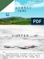 晋公子重耳之亡(完整版).ppt