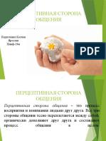 ПЕРЦЕПТИВНАЯ СТОРОНА ОБЩЕНИЯ.pptx