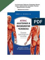 Атлас - анатомия и физиология человека. Полное практическое пособие Билич Г.Л., Зигалова Е.Ю.
