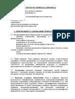 trebovania_k_referatu_1