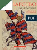 Доминик Бартелеми. Рыцарство. От древней Германии до Франции XII века.pdf