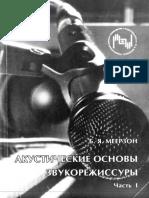 Меерзон.pdf