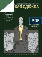 Angliyskiy_metod_konstruirovaniya_i_modelirovanija_Muzhskaya_odezhda.pdf