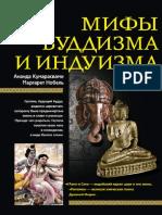 Мифы буддизма и индуизма