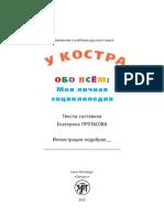 enciclop.pdf