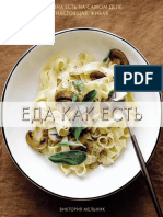 Melnik_Eda-kak-est.553296
