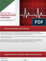 Понятие качества медицинской помощи».pptx