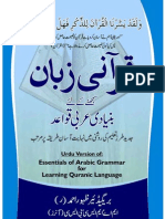 Arabic Grammar in Urdu- Qur'Aani Zabaan by Zahoor Ahmed