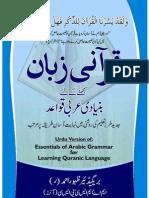 Arabic Grammar in Urdu- Qur'Aani Zabaan by Zahoor Ahmed