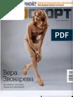 Proспорт №19 2010