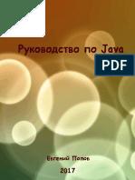 Evgeniy Popov Руководство по Java.pdf