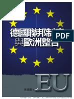 4P31德國聯邦制度與歐洲整合