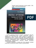 Лебедева Л.Д. - Практика арт-терапии. Подходы, диагностика, система занятий (Речь, 2003, 256с).doc