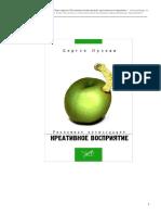 Рекламная иллюстрация креативное восприятие.pdf