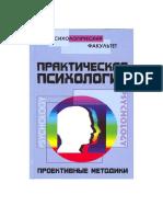 1Шапарь В.Б. Практическая психология. Проективные методики.doc