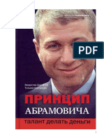 Принцип Абрамовича - Талант делать деньги.rtf