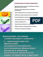 Анализ финансового состояния.ppt