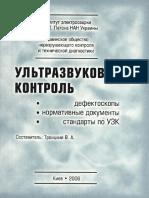 Troitskiy_UT(ND).pdf