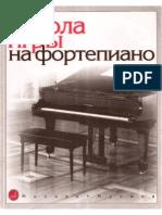 Школа Игры На Фортепиано Под Редакцией Л.николаева