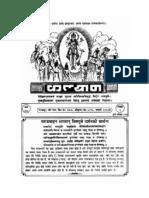 Garuda Puran