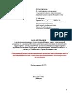 Документация аукциона 05-ЭА.docx